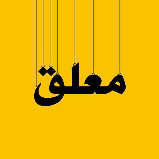 Aprende árabe con la tipografía de Rami Hoballah