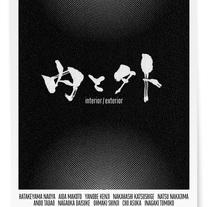 interior/exterior. Un proyecto de Diseño, Ilustración, Cine, vídeo y televisión de IS - Viernes, 14 de octubre de 2011 19:06:49 +0200