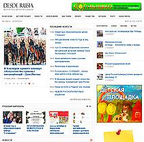 Sitio web de noticias. Un proyecto de Desarrollo de software de Alexander          - 23.03.2013